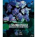 サッカー ガンバ大阪シーズンレビュー2016...