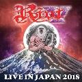 ライヴ・イン・ジャパン2018