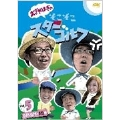 おぎやはぎのそこそこスターゴルフ Vol.5 ガダルカナル・タカ 戦