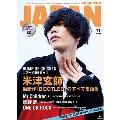 ROCKIN'ON JAPAN 2017年11月号 [MAGAZINE+CD]