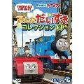 きかんしゃトーマス TVシリーズ16 みんなだいすきコレクション2 DVD
