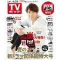 TVガイド 関東版 2019年6月21日号