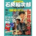 石原裕次郎シアター DVDコレクション 76号 2020年6月7日号 [MAGAZINE+DVD]