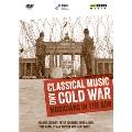 ドキュメンタリー『クラシック音楽と冷戦~東ドイツの音楽家たち』