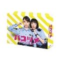 ハコヅメ~たたかう!交番女子~ DVD-BOX