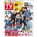 TVガイド 関東版 2020年3月20日号