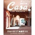 Casa BRUTUS 2020年11月号