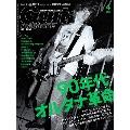 Guitar magazine 2021年4月号
