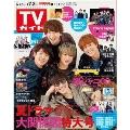 TVガイド 関東版 2021年7月2日号