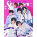 Seventeen 2021年10月号 増刊