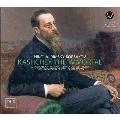 リムスキー=コルサコフ: 歌劇《不死身のカシチェイ》