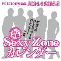 Sexy Zone 2014.4-2015.3 カレンダー