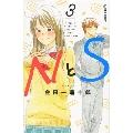 NとS 3