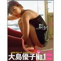 大島優子写真集 「君は、誰のもの? 」