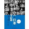 「ビートルズと日本」ブラウン管の記録