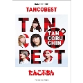たんこぶちん TANCOBEST バンド・スコア 初中級