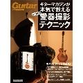 ギター・マガジンが本気で教えるこだわりの愛器撮影テクニック