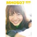 林田真尋 ファースト写真集 『 MH0507 』