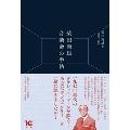 柴田南雄 音楽会の手帖