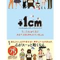 +1cm(プラスイッセンチ) たった1cmの差があなたの世界をがらりと変える