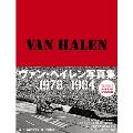 ヴァン・ヘイレン写真集 1978-1984