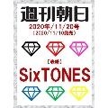 週刊朝日 2020年11月20日号<表紙: SixTONES>