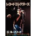 レコード・コレクターズ 2014年1月号
