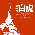 Masanori Kato: Aizu Opera Byacco
