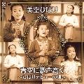 青空に歌声高く~ひばりデビューの頃~ [CD+DVD]