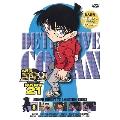 名探偵コナン PART21 Vol.8 スペシャルプライス盤[ONBD-2615][DVD] 製品画像