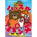 ハッスルパンチ DVD-BOX デジタルリマスター版