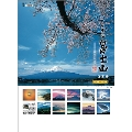 A2日本の心・富士山~大山行男作品集~ 2018 カレンダー