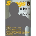 月刊SONGS 2017年9月号 Vol.177