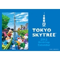 ディズニー×東京スカイツリー 2012年 卓上カレンダー