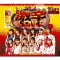 激辛LOVE/Now Now Ningen/こんなハズジャナカッター!<通常盤A>