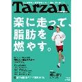 Tarzan 2019年11月14日号