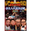 近代麻雀Presents 麻雀最強戦2017 著名人代表決定戦 豪運編 中巻