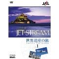 JALジェットストリーム 世界遺産の旅 1