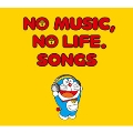 NO MUSIC, NO LIFE. SONGS<タワーレコード限定スリーブジャケット仕様>