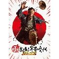 超高速!参勤交代 リターンズ [Blu-ray Disc+2DVD]<初回限定生産豪華版>