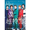Audition blue 2020年5月号増刊