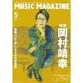MUSIC MAGAZINE 2020年5月号