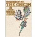 愛蔵版 機動戦士ガンダム THE ORIGIN X ソロモン編