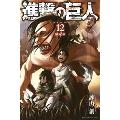 進撃の巨人 12 [コミック+DVD]<限定版>