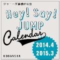 Hey!Say!JUMP 2014.4-2015.3 カレンダー