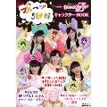 NHKみんなのうた フルーツ5姉妹 feat.ももいろクローバーZ キャラクターBOOK