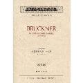 ブルックナー 交響曲 第9番 ニ短調 ポケット・スコア
