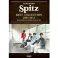スピッツ 「ベスト・コレクション 2001-2013」 バンド・スコア