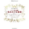 ピアノ先生推薦 発表会の定番曲 ハイ・グレード・ピアノ・ソロ