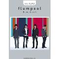 ギター弾き語り flumpool Songbook